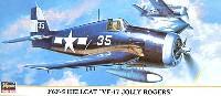 F6F-5 ヘルキャット VF-17 ジョリーロジャース