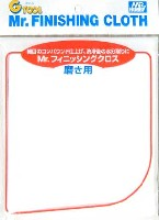 GSIクレオス研磨 切削 彫刻Mr.フィニッシング クロス (磨き)