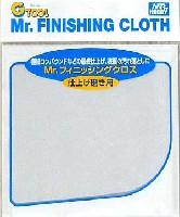 GSIクレオス研磨 切削 彫刻Mr.フィニッシング クロス (仕上げ磨き用)
