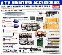 アカデミー1/35 Armors連合軍&ドイツ軍 タンク備品セット I