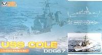 USS コール (DDG-67)