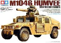 M1046 ハンビー TOWミサイルキャリヤー