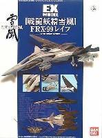 バンダイEXモデルFRX-99 レイフ (戦闘妖精雪風)
