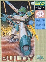SPT-BD-03U バルディ