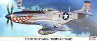 ハセガワ1/72 飛行機 限定生産F-51D ムスタング コリアンウォー