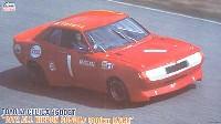 トヨタ セリカ 1600GT 1972年 全日本鈴鹿 500Kmレース