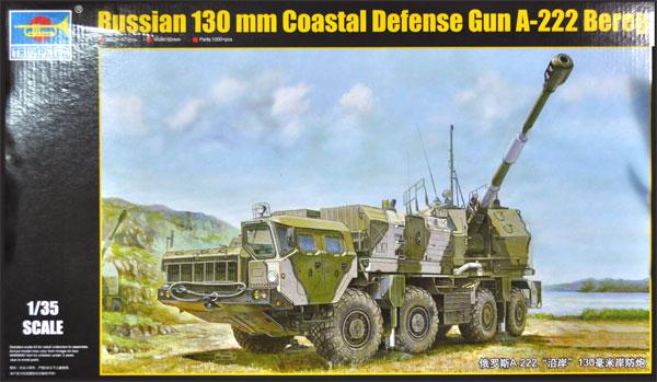 ロシア 130mm自走沿岸砲 A-222 ヴェーリクプラモデル(トランペッター1/35 AFVシリーズNo.01036)商品画像