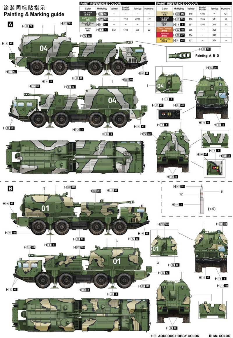 ロシア 130mm自走沿岸砲 A-222 ヴェーリクプラモデル(トランペッター1/35 AFVシリーズNo.01036)商品画像_1