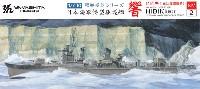 日本海軍 特型駆逐艦 響 (1941年 開戦時)