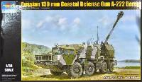ロシア 130mm自走沿岸砲 A-222 ヴェーリク