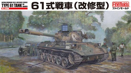 陸上自衛隊 61式戦車 (改修型)プラモデル(ファインモールド1/35 ミリタリーNo.FM046)商品画像