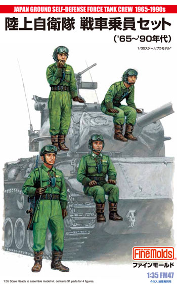 陸上自衛隊 戦車乗員セット(