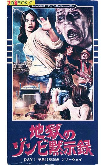 ヒロインプラモデル(Gecco地獄のゾンビ黙示録No.001)商品画像