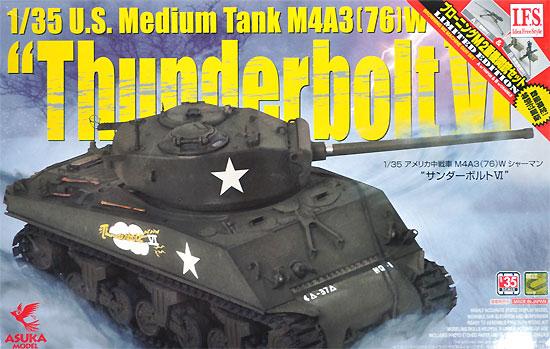 アメリカ中戦車 M4A3(76) Wシャーマン サンダーボルト 6 (初回限定 ブローニングM2重機関銃セット)プラモデル(アスカモデル1/35 プラスチックモデルキットNo.35-036S)商品画像