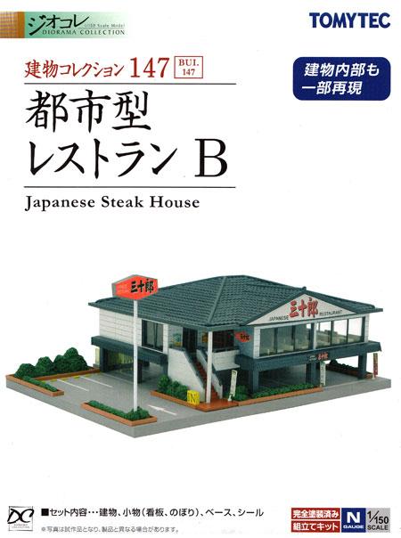 都市型レストラン Bプラモデル(トミーテック建物コレクション (ジオコレ)No.147)商品画像