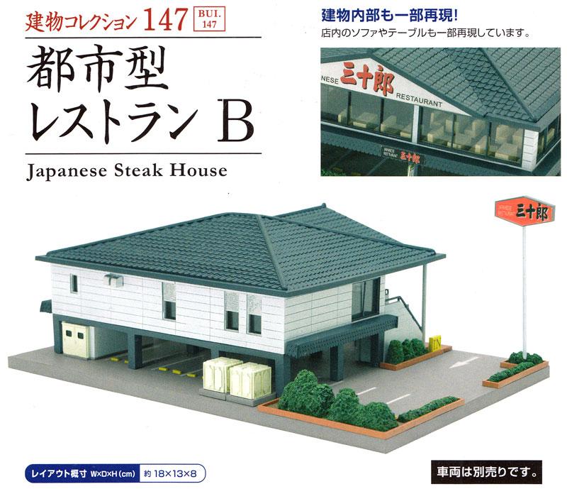都市型レストラン Bプラモデル(トミーテック建物コレクション (ジオコレ)No.147)商品画像_2