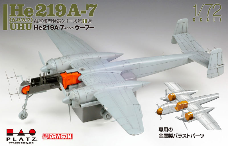 He219A-7 ウーフー (A-2/5/7)プラモデル(プラッツ航空模型特選シリーズNo.AE-001)商品画像_2