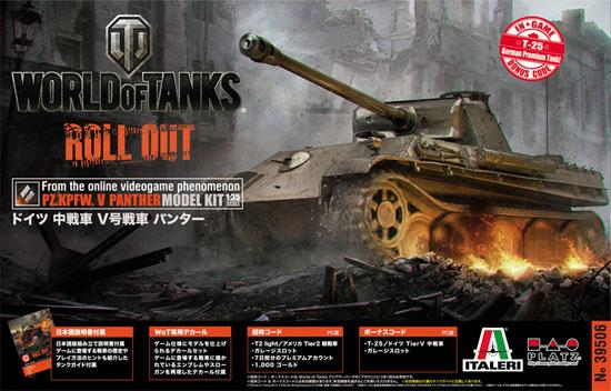 ドイツ 中戦車 5号戦車 パンタープラモデル(プラッツWORLD OF TANKSNo.39506)商品画像