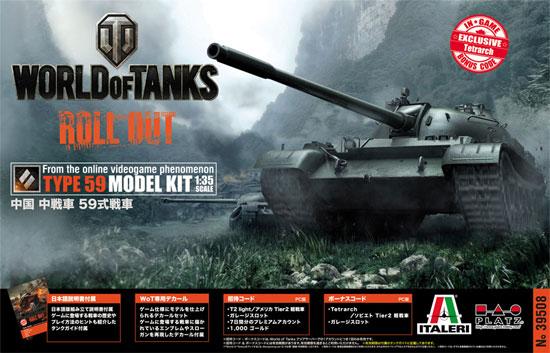 中国 中戦車 59式戦車プラモデル(プラッツWORLD OF TANKSNo.39508)商品画像