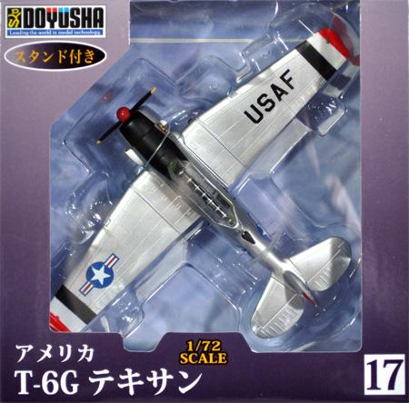 T-6G テキサン完成品(童友社1/72 塗装済み完成品No.017)商品画像