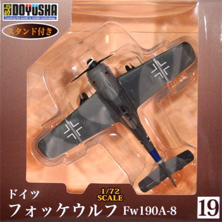 フォッケウルフ Fw190A-8完成品(童友社1/72 塗装済み完成品No.019)商品画像