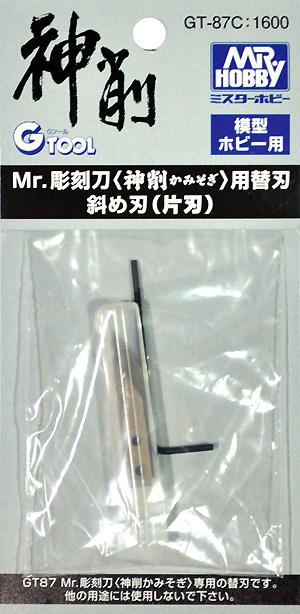 Mr.彫刻刀<神削>用 替刃 斜め刃 (片刃)彫刻刀(GSIクレオス研磨 切削 彫刻No.GT-087C)商品画像