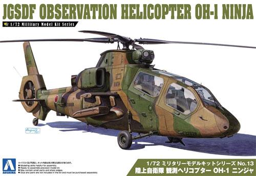 陸上自衛隊 観測ヘリコプター OH-1 ニンジャプラモデル(アオシマ1/72 ミリタリーモデルキットシリーズNo.013)商品画像