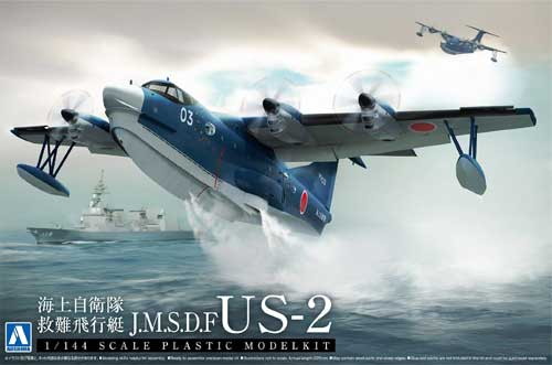 海上自衛隊 救難飛行艇 US-2プラモデル(アオシマ1/144 エアクラフトNo.011843)商品画像