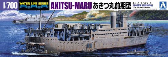 日本陸軍 丙型特殊船 あきつ丸 前期型プラモデル(アオシマ1/700 ウォーターラインシリーズNo.012284)商品画像