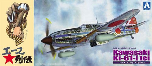 三式戦 飛燕 1型丁 244部隊プラモデル(アオシマ1/72 エース列伝No.009)商品画像