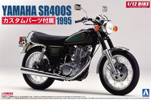 ヤマハ SR400S 1995 カスタムパーツ付属プラモデル(アオシマ1/12 バイクNo.011)商品画像
