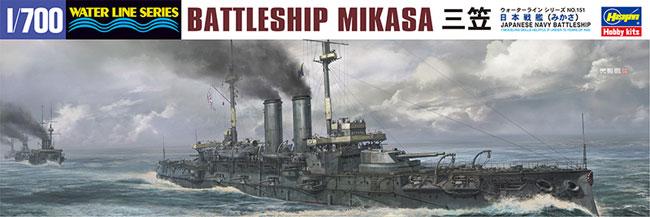 日本戦艦 三笠プラモデル(ハセガワ1/700 ウォーターラインシリーズNo.151)商品画像