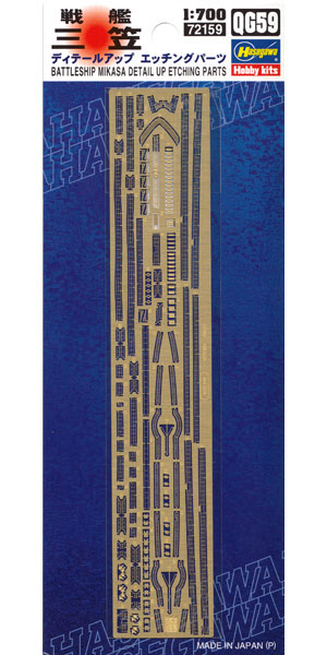 戦艦 三笠 ディテールアップエッチングパーツエッチング(ハセガワ1/700 QG帯No.QG059)商品画像