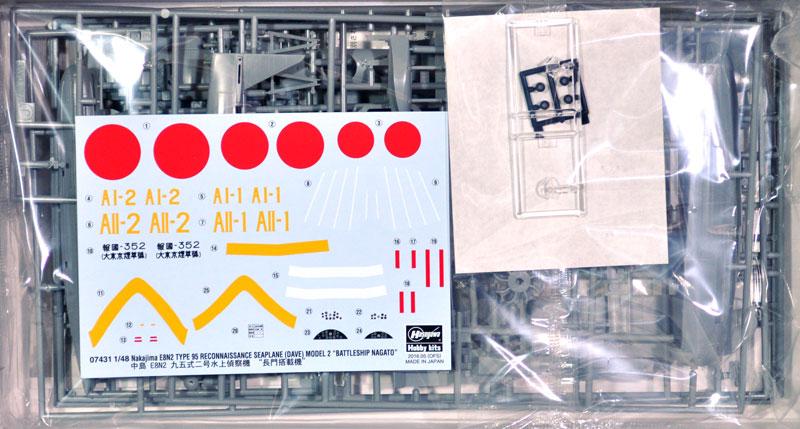 中島 E8N2 九五式二号 水上偵察機 長門搭載機プラモデル(ハセガワ1/48 飛行機 限定生産No.07431)商品画像_1