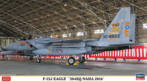 F-15J イーグル 304SQ 那覇 2016プラモデル(ハセガワ1/72 飛行機 限定生産No.02207)商品画像