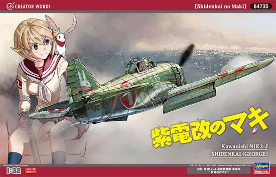 川西 N1K2-J 局地戦闘機 紫電改 (紫電改のマキ)プラモデル(ハセガワクリエイター ワークス シリーズNo.64735)商品画像