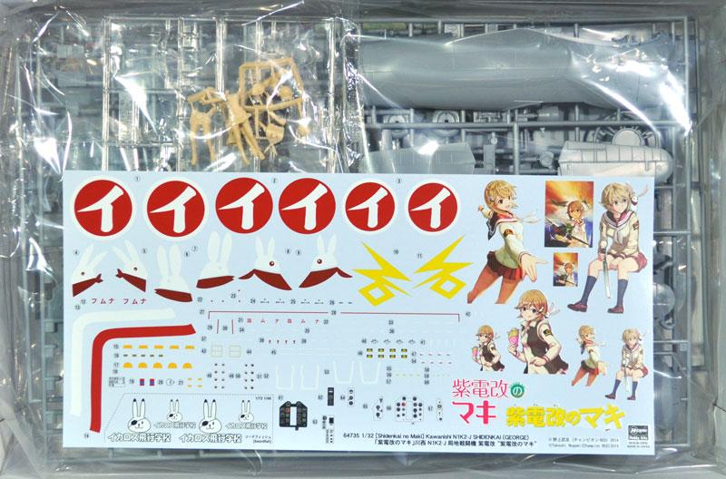 川西 N1K2-J 局地戦闘機 紫電改 (紫電改のマキ)プラモデル(ハセガワクリエイター ワークス シリーズNo.64735)商品画像_1
