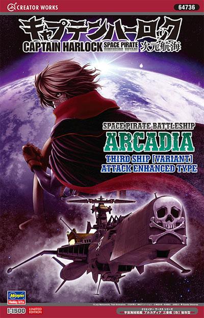 宇宙海賊戦艦 アルカディア 三番艦 [改] 強行型プラモデル(ハセガワクリエイター ワークス シリーズNo.64736)商品画像
