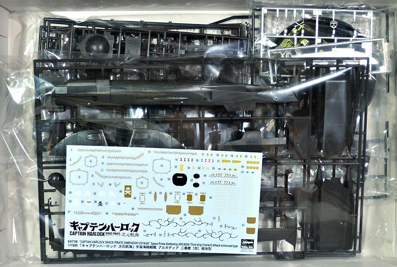 宇宙海賊戦艦 アルカディア 三番艦 [改] 強行型プラモデル(ハセガワクリエイター ワークス シリーズNo.64736)商品画像_1