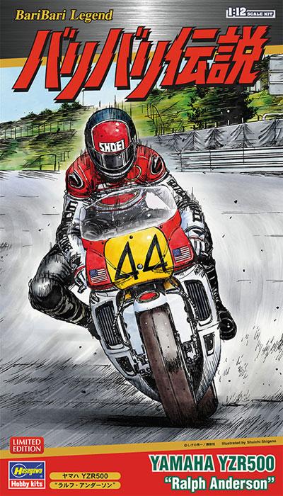 ヤマハ YZR500 ラルフ・アンダーソン (バリバリ伝説)プラモデル(ハセガワ1/12 バイクシリーズNo.SP339)商品画像