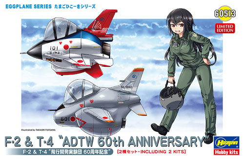 F-2 & T-4 飛行開発実験団 60周年記念 (2機セット)プラモデル(ハセガワたまごひこーき シリーズNo.60513)商品画像