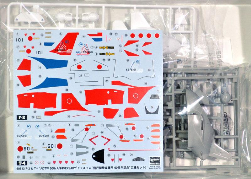 F-2 & T-4 飛行開発実験団 60周年記念 (2機セット)プラモデル(ハセガワたまごひこーき シリーズNo.60513)商品画像_1