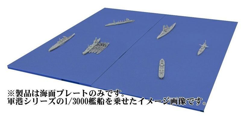 海面拡張パネルプラモデル(フジミ集める軍港シリーズNo.000)商品画像_1