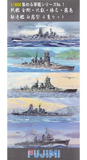 戦艦 金剛・比叡・榛名・霧島 / 駆逐艦 白露型 4隻セットプラモデル(フジミ集める軍艦シリーズNo.001)商品画像