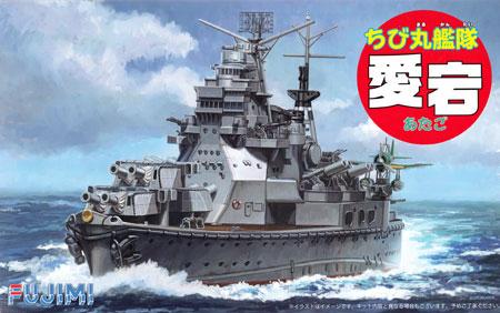 ちび丸艦隊 愛宕プラモデル(フジミちび丸艦隊 シリーズNo.ちび丸-024)商品画像