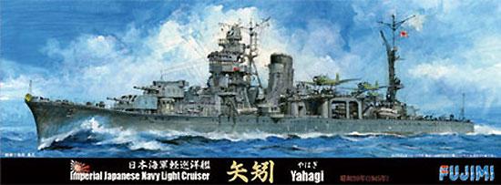 日本海軍 軽巡洋艦 矢矧 昭和20(1945)年プラモデル(フジミ1/700 特シリーズNo.093)商品画像