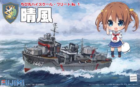 ちび丸 晴風プラモデル(フジミちび丸 ハイスクール・フリートNo.001)商品画像