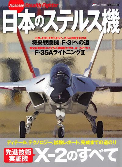 日本のステルス機本(イカロス出版イカロスムックNo.61798-31)商品画像