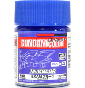EXAM ブルー 1塗料(GSIクレオスガンダムカラー (単色)No.XUG004)商品画像