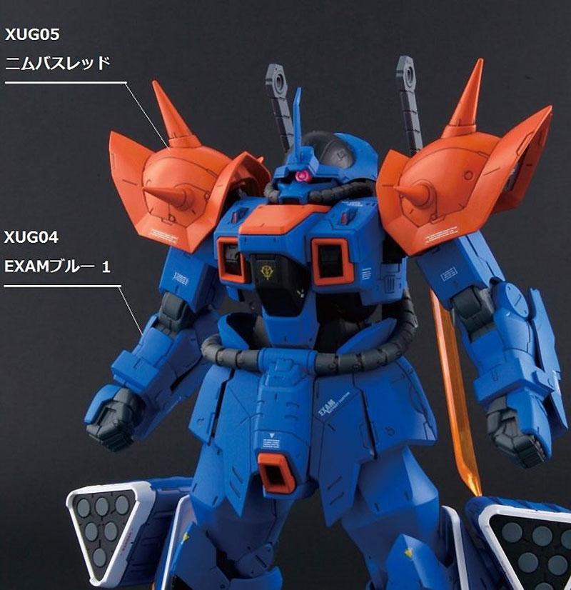 EXAM ブルー 1塗料(GSIクレオスガンダムカラー (単色)No.XUG004)商品画像_1